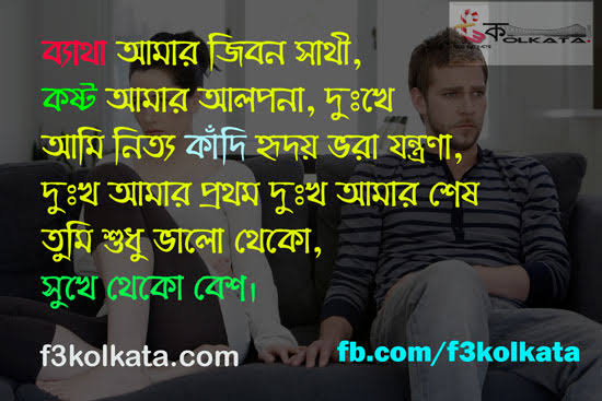 breakup shayari for boyfriend bengali
