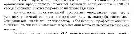 ПРАКТИКА ПРЕДДИПЛОМНАЯ КВАЛИФИКАЦИОННАЯ pdf Транскрипт
