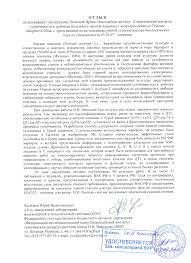 Леонова Ирина Николаевна дата защиты ИЦиГ Москва · Отзыв на автореферат Чесноков Ю Н ВИР г