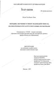 Диссертация на тему Методика обучения устному взаимодействию на  Диссертация и автореферат на тему Методика обучения устному взаимодействию на краткосрочных курсах русского языка во