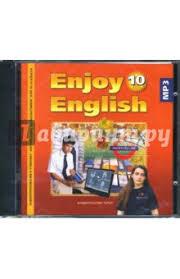 Книга Аудиоприложение к учебнику Английский с удовольствием  Аудиоприложение к учебнику Английский с удовольствием enjoy english для 10 класса cdmp3