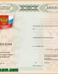 Архивы Диплом в Новосибирске Дипломы Новосибирск dip nach prof