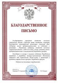 Достижения Диплом в связи с 10 летием плодотворной работы для развития предпринимательства
