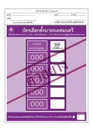 ตัวอย่างบัตรเลือกตั้งสมาชิกสภาเทศบาลและนายกเทศมนตรี ในวันอาทิตย์ที่ 28  มีนาคม 2564