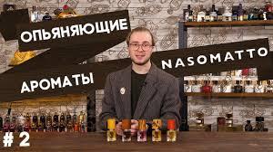 <b>Nasomatto</b>: Nudiflorum / <b>Baraonda</b> / Narcotic V / Pardon / Hindu ...