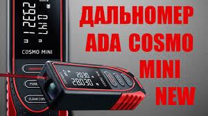 Лазерный <b>дальномер ADA Cosmo mini</b> (new) - YouTube