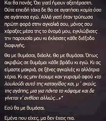 Greek Quotes About Love Magnificent Greek Greek Quotes Greeks Love αγαπη χωρισμος γρεεκ ελληνικά