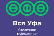 Телеканал «Вся Уфа» - Официальный сайт