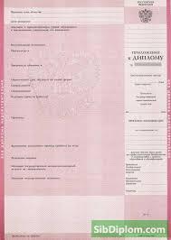 Сколько стоит купить диплом в Красноярске с доставкой Диплом Колледжа с приложением 1997 2003г Приложение к диплому колледжа 1997 2003г