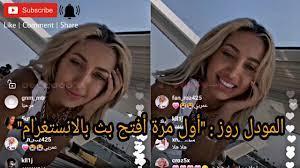 المودل روز لايف على الانستغرام Model Roz Live instagram - YouTube