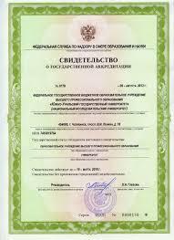 Международные стандарты финансовой отчетности Международный  Аккредитация