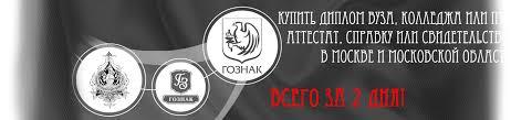 Купить диплом в Москве недорого Купить диплом недорого kupit diplom msk net