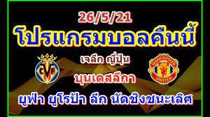 โปรแกรมบอลคืนนี้/ยูฟ่า ยูโรป้า ลีก  รอบชิงชนะเลิศ/บุนเดสลีกาเพลย์ออฟ/เจลีก/ช่องถ่ายทอดสด/26/5/21 |  เว็บไซต์นำเสนอ ข่าวสารเกี่ยวกับกีฬา - POPASIA - เนื้อเพลง, คอร์ดเพลงใหม่ๆ |  #1 ประเทศไทย