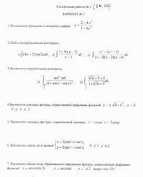 Контрольная работа № по математике вариант НТИ МГУДТ