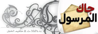 جاك المرسول... اتكلم ما تخليهاش في قلبك ★ ★  images?q=tbn:ANd9GcS