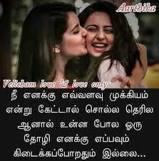 30 ide n love es in tamil with