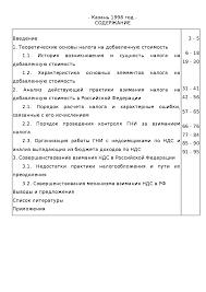 Налог на добавленную стоимость в Российской Федерации диплом по  Это только предварительный просмотр