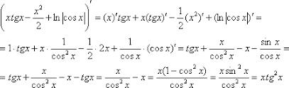 Определенный интеграл Примеры решений Получена исходная подынтегральная функция значит первообразная функция найдена верно
