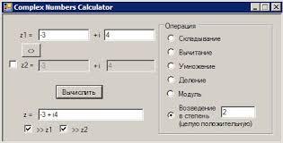 Курсовая Работа с комплексными числами c или С Шарп Скачать Курсовая Работа с комплексными числами c или С Шарп