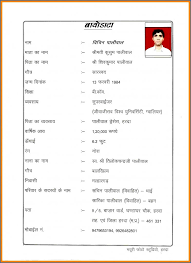 biodata form job application biodata format for job application fresher doc free download pdf