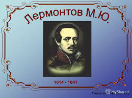 Презентация на тему Учитель Е И Лебедева М Ю Лермонтов родился  1 Учитель
