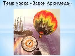 Урок физики Закон Архимеда й класс Презентация к уроку