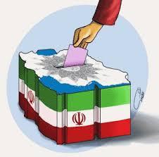 نتیجه تصویری برای عکس تبلیغ حضور در انتخابات