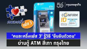 คนละครึ่งเฟส 3' อย่าลืม 'ยืนยันตัวตน' ทำได้ผ่านตู้ ATM สีเทากรุง