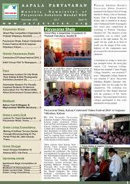 November newsletter 2016 by Paryavaran Dakshata Mandal - issuu