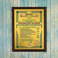 Диплом другу в Подольске Сравнить цены купить потребительские  Подарочный диплом плакетка Лучший друг на свете
