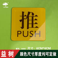 large number of manufacturers hot spot push pull numbers acrylic glass door stickers affixed signs signage indicating guidelines in on
