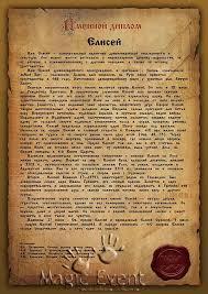 Студия эксклюзивных подарков magic event в Гродно Именной диплом  Именной диплом Старинный манускрипт