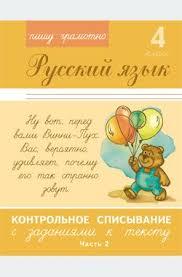 Межуева Ю В Русский язык кл ч Контрольное списывание с  Контрольное списывание с заданиями к тексту