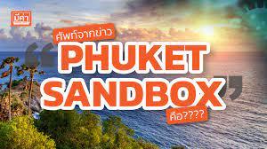 ศัพท์จากข่าว PHUKET SANDBOX คือ? Mekha News (มีค่านิวส์)
