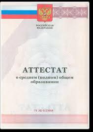 Дипломы и Аттестаты в Москве Купить диплом о высшем образовании  Купить аттестат о среднем образовании