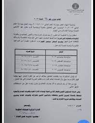 """المالية"""" تعلن تقديم صرف مرتبات موظفى الدولة لـ 14 يوليو الجارى - اليوم  السابع"""