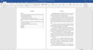 Курсовая по педагогике Дидактический анализ подготовки учителя к  План курсовой работы