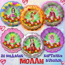Медали для девочек Обсуждение на Российский  000 700x700 758kb