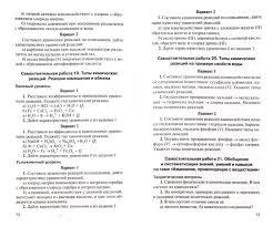 Химия класс тест ким uwhblanchuck  Химия 8 класс тест ким