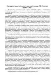 Общественно политические нравственный и философские проблемы в  Принципы психологического анализа в романе Л Н Толстого Война и мир сочинение