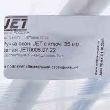 <b>Ручка оконная</b> Jet с <b>ключом</b>, 35 мм, цвет белый в Тольятти ...