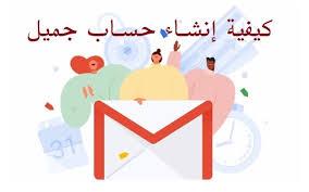 تخطى إلى خدمة فتح الحساب على الموقع. انشاء حساب على جوجل انشاء حساب جيميل 2020 بعد تحديثات جوجل Gmail Account
