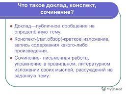 Презентация на тему Библиотечный урок Школьный реферат Как  3 Что такое доклад конспект