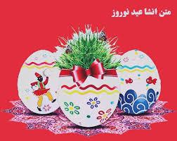 انشا جدید در مورد عید نوروز 99 :: اسم نوشته مجله سرگرمی و تفریحی