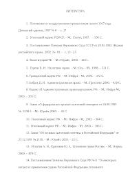 Наказание за налоговые преступления диплом по уголовному праву и  Скачать документ