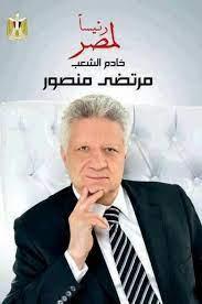 رئيس نادي الزمالك مرتضى منصور... رئيساً لمصر