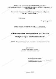 Диссертация на тему Молодая семья в современном российском  Диссертация и автореферат на тему Молодая семья в современном российском социуме