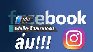 เฟซบุ๊ก-อินสตาแกรม ล่ม! ชาวเน็ตแห่ติด #Facebookdown #Instagramdown :  PPTVHD36
