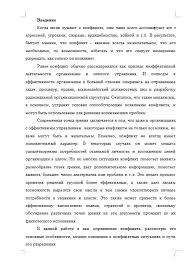 Контрольная Конфликт в деловом общении структура и пути  Конфликт в деловом общении структура функции пути разрешения 23 09 09