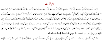 time management for student of urdu articles student  time management for student of urdu articles student helpline for study matter